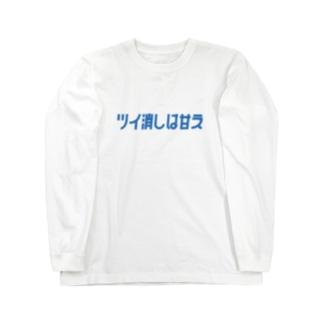ツイ消しは甘え Long sleeve T-shirts