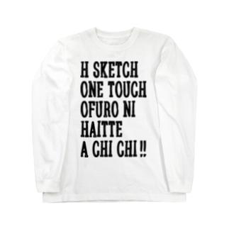 エッチ スケッチ ワンタッチ Long Sleeve T-Shirt
