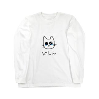 ぴえんなねこさん Long sleeve T-shirts