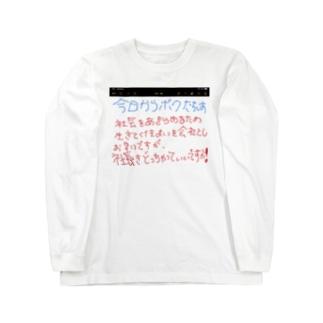 今日ボクたちは, 第一号 Long Sleeve T-Shirt