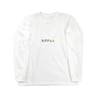 えググッ🤙 Long Sleeve T-Shirt