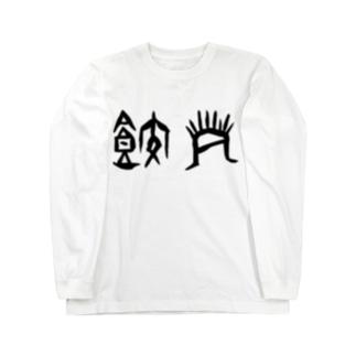餃子(甲骨文字)黒 Long sleeve T-shirts