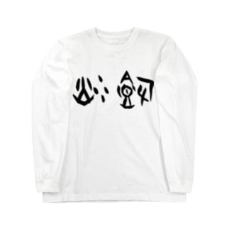 炒飯(甲骨文字)黒 Long sleeve T-shirts