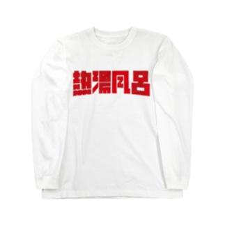 熱湯風呂 Long sleeve T-shirts