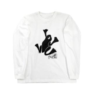 同行一匹カエル Long sleeve T-shirts