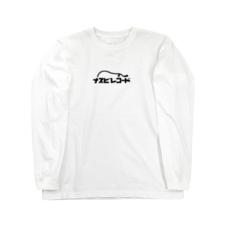 ナスビレコード Long sleeve T-shirts
