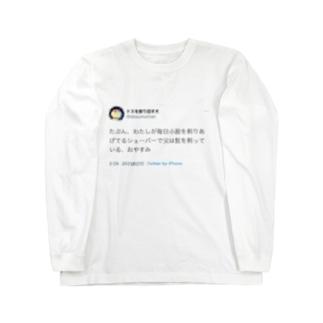 剃毛 Long sleeve T-shirts