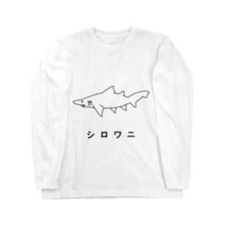 シロワニ Long sleeve T-shirts