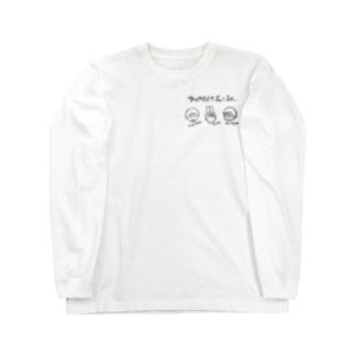 かつやまんちチャンネルキャラクター左胸 Long Sleeve T-Shirt