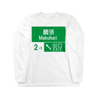 幕張限定 Long sleeve T-shirts