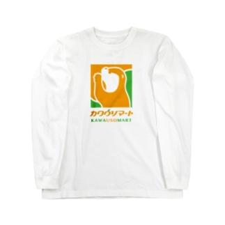 カワウソマート(ロゴのみ) Long sleeve T-shirts