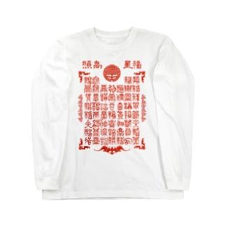 福陀落海灣公司の福星高照 Long Sleeve T-Shirt
