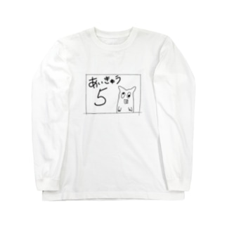 あいきゅうご Long sleeve T-shirts