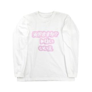 貢げ Long Sleeve T-Shirt