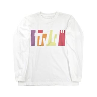 ヤマダさん名入れグッズ(カタカナ)難読? 苗字  Long sleeve T-shirts