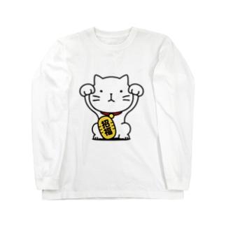 招き猫! Long sleeve T-shirts