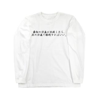 偉人名言 ロングTシャツ Long Sleeve T-Shirt