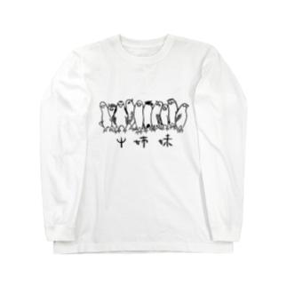 十姉妹たち Long sleeve T-shirts