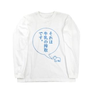 牛乳の搾取 Long sleeve T-shirts