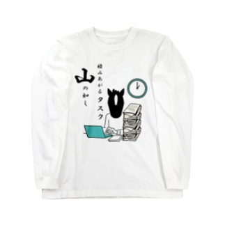 社畜シリーズ 残業編  Long sleeve T-shirts