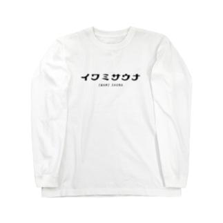 イワミサウナのイワミサウナ ヨコロゴ Long sleeve T-shirts