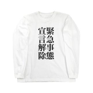 緊急事態宣言解除(縦書き) Long sleeve T-shirts