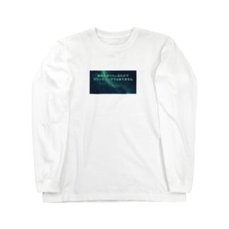事実を述べているだけでマウンティングではありません Long sleeve T-shirts