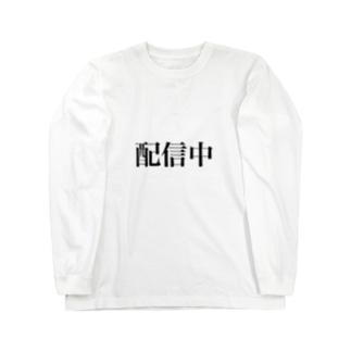 配信中シリーズ Long sleeve T-shirts