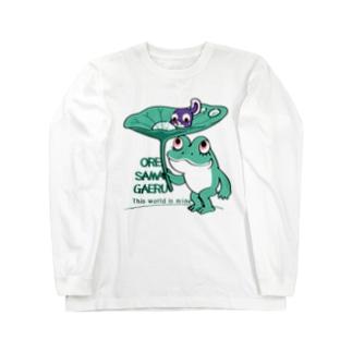 CT113 オレサマガエル Long sleeve T-shirts