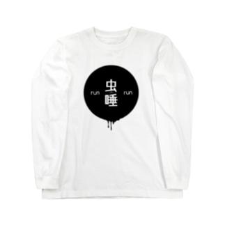 虫唾で走る Long sleeve T-shirts