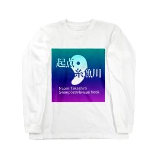 起点・糸魚川  神秘的グラデバージョン(アパレルは青色バックプリント) Long sleeve T-shirts