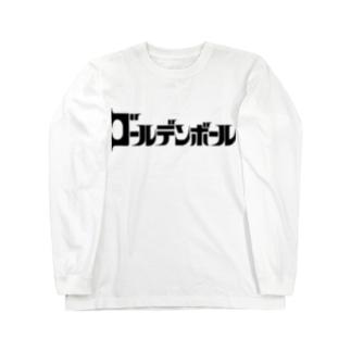 ゴールデンボール Long sleeve T-shirts