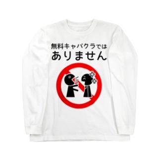 接客がラクになるTシャツ Long sleeve T-shirts