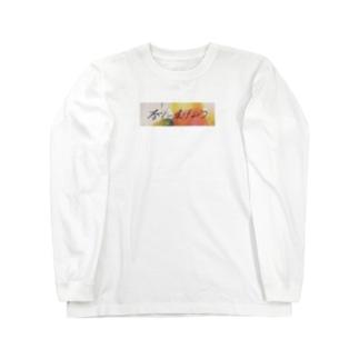 もりみの春にまけよう Long sleeve T-shirts
