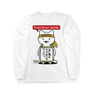 餌を与えないでにゃん Long sleeve T-shirts
