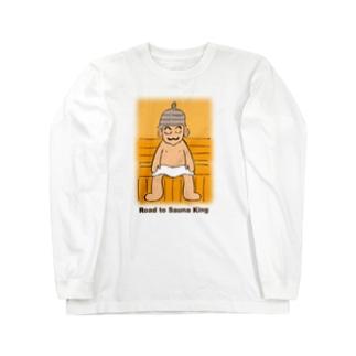 サウナ王にわしはなる! Long sleeve T-shirts