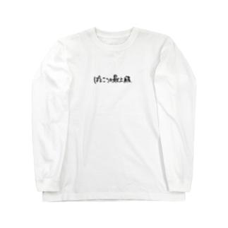ぽんけすとロングTシャツ Long sleeve T-shirts