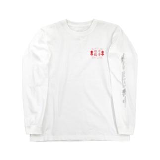 日々餃子 Long sleeve T-shirts