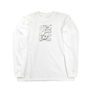 ペルシャ文字のアート Long sleeve T-shirts