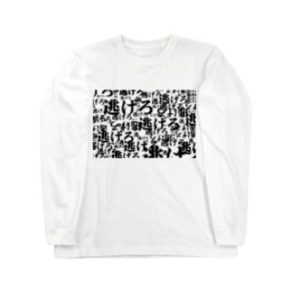 ニゲロニゲロニゲロ Long sleeve T-shirts