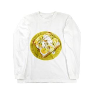 卵トーストの夢 Long sleeve T-shirts