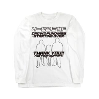 クラファン2(黒) Long Sleeve T-Shirt