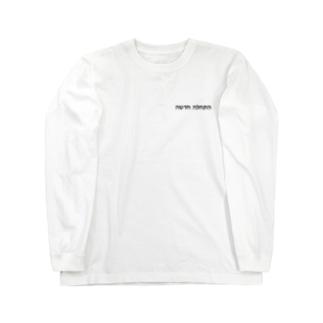 ヘブライ語 新しい始まり(ワンポイント 黒) Long Sleeve T-Shirt