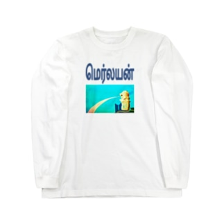 マーライオン Long sleeve T-shirts