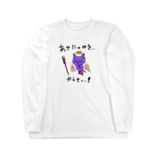 シンジくんに憧れたねこにゃん Long sleeve T-shirts