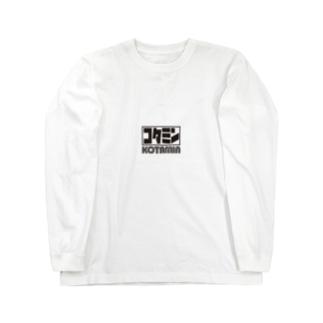 【太文字】コタミングッズ Long sleeve T-shirts