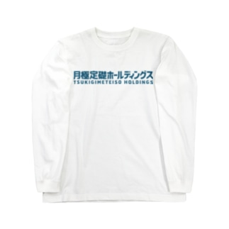 月極定礎ホールディングス Long sleeve T-shirts