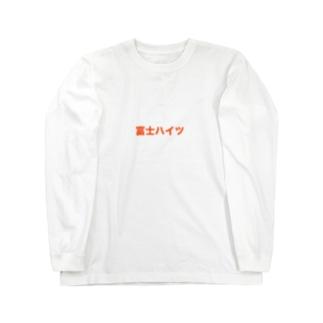 富士ハイツ Long Sleeve T-Shirt