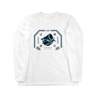 かつおのたたき うすくち Long sleeve T-shirts