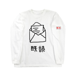 既読無視(涙) Long sleeve T-shirts